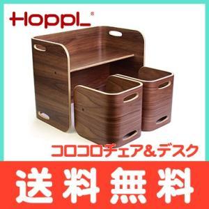 Hopple ホップル コロコロチェア&デスク 3点セット ブラックウォールナット /キッズデスク ベビーチェア キッズチェア 学習机 ローチェア 椅子 机 テーブル|natural-living