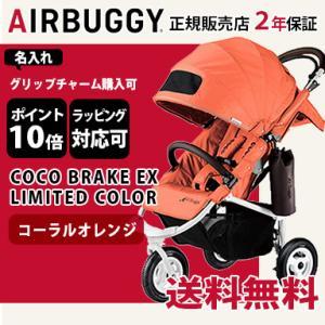 [限定色]エアバギー ココ ブレーキEX AirBuggy COCO BRAKE EX リミテッドカ...