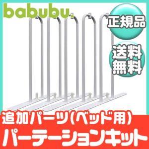 バブブ babubu パーテションキット 追加パーツ ベビーサークル プレイペン パーテション