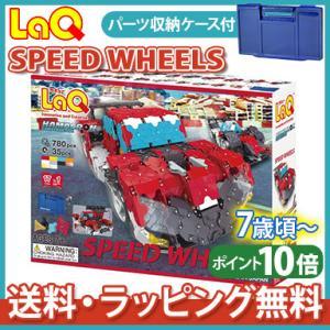 LaQ ラキュー ハマクロンコンストラクター スピードホイールズ 知育玩具 ブロック ナチュラルリビング ママ・ベビー