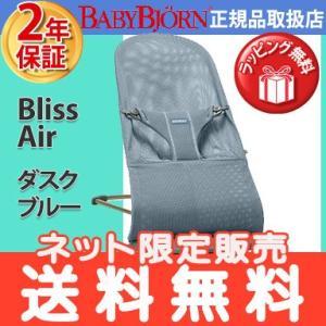 [店舗限定オリジナルカラー] ベビービョルン (BabyBjorn) バウンサー Bliss Air ブリス エア ダスクブルー メッシュタイプ|natural-living