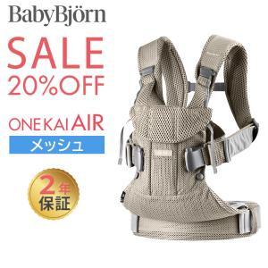 BabyBjorn(ベビービョルン) ベビーキャリア ONE KAI Air グレージュ  【新ラウ...