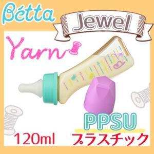 ベッタ 哺乳瓶 ジュエルSY3-Yarn ヤーン 120ml (プラスチック PPSU製) Bett...