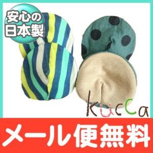 kucca クッカ オーガニック母乳パッド Eカラー(撥水布なし) natural-living