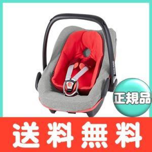 マキシコシ チャイルドシート専用のサマーカバー。 セオアルファは吸汗に優れたパイル生地で赤ちゃんの汗...