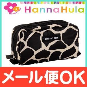 HannaHula (ハンナフラ) シングルファスナー ポーチ ジラフブラック|natural-living