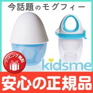 キッズミー(kidsme) モグフィプラス+にぎにぎカップ(L) アクアマリン 離乳食/おしゃぶり/食育/歯固め|natural-living