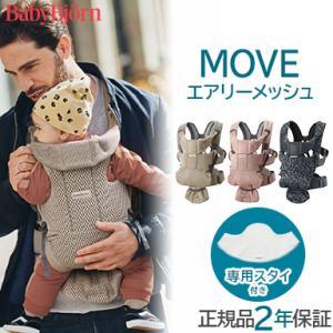 ベビービョルン 抱っこひも 新生児 ムーブ MOVE エアリーメッシュ スタイ付き ムーヴ 抱っこ紐...