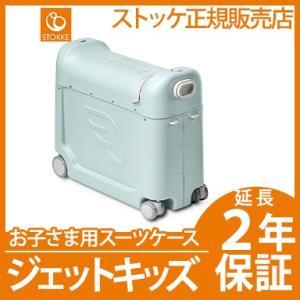 ストッケ ジェットキッズ ベッドボックス グリーン キッズ用スーツケース 子ども用 ベビーベッド キ...