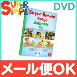 Super Simple Songs (スーパー・シンプル・ソングス) Animals アニマル D...