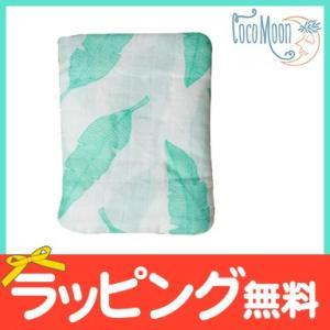Coco Moon (ココムーン) バンブーモスリン Banana Leaf (1枚入り) モスリン/おくるみ/ブランケット|natural-living