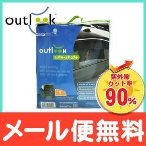 Outlook (アウトルック) オートシェード 角丸ドア用 Single 1枚入 サンシェード|natural-living