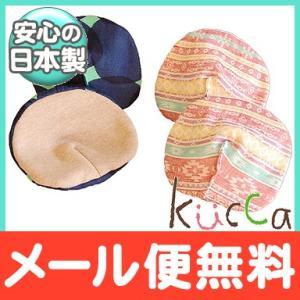 kucca クッカ オーガニック母乳パッド Aカラー(撥水布なし) natural-living