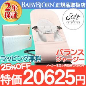 特価 ベビービョルン (BabyBjorn) バウンサーバランスソフト ジャージー ライトピンク|natural-living