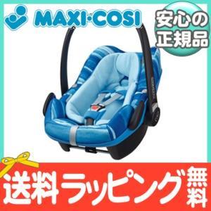 マキシコシ ペブルプラス(Maxi-Cosi Pebble ...
