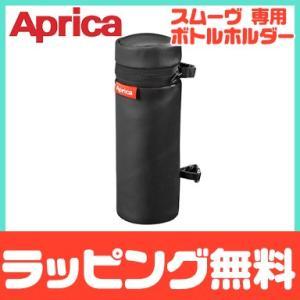 Aprica (アップリカ) スムーヴ 専用ボトルホルダー ハンディブラック ベビーカーオプション