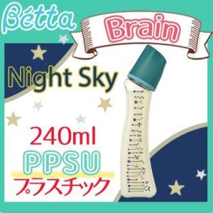 Betta ドクターベッタ 哺乳びん ブレイン 240ml ナイトスカイ カナール (プラスチック PPSU製) S3-NightSky240ml|natural-living