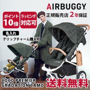 エアバギー ココ AirBuggy COCO スペシャル エディション プレミア グラデーションカモ...