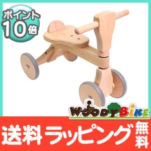 ファースト ウッディ バイク First Woody Bike ナチュラル 木製バイク 子供 木のお...