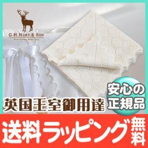 G.H.HURT&SON (ジーエイチハートアンドサン) Elegant Soft Wool Baby Shawl エレガントウールショール ホワイト おくるみ|natural-living