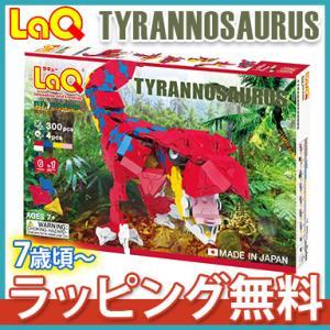 LaQ ラキュー ダイナソーワールド ティラノサウルス 知育玩具 恐竜 ダイナソー ブロック