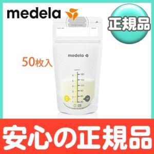 メデラ 母乳保存バッグ(50枚入) 母乳育児/さく乳器オプション new