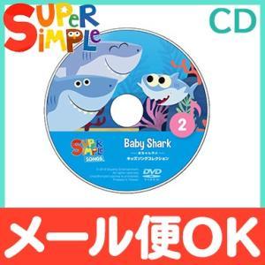 スーパー シンプル ソングス baby shark 赤ちゃんサメ CD super simple s...