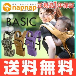 napnap (ナップナップ) ベビーキャリー 抱っこ紐/おんぶ紐/ベビーキャリア|natural-living