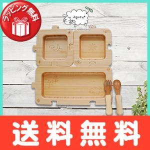 アグニー agney ジグソープレートセット 天然竹素材 バンブー ベビー食器 子ども用食器 食育|natural-living