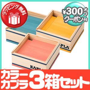 KAPLA (カプラ) カラーカプラ 3箱セット ポップキャンディー popcandy イエロー×ロ...