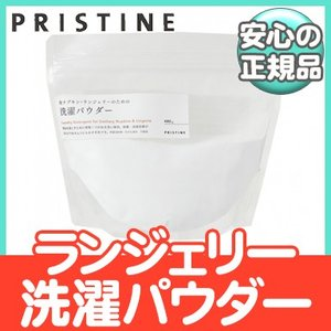 PRISTINE (プリスティン) 布ナプキン ランジェリー洗濯パウダー|natural-living