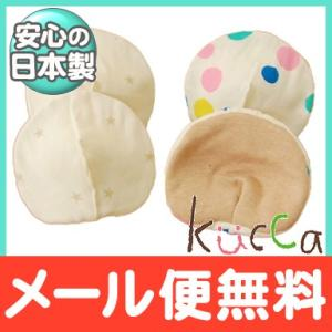 kucca クッカ オーガニック母乳パッド Jカラー(撥水布なし) natural-living