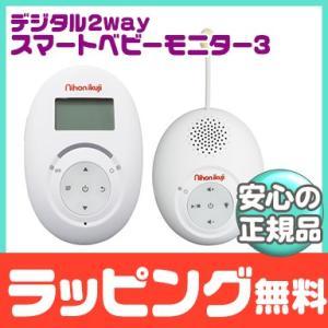 日本育児 デジタル2wayスマートベビーモニター3 ベビーモニター 音声モニター|natural-living