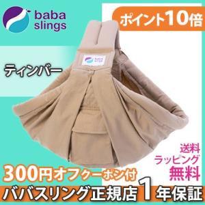 ババスリング [最新モデル][新生児] ベビースリング/抱っこひも ティンバー babaslings [正規品] [1年保証]|natural-living