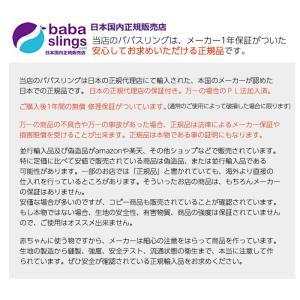ババスリング [最新モデル][新生児] ベビースリング/抱っこひも ティンバー babaslings [正規品] [1年保証]|natural-living|04