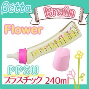 ベッタ 哺乳瓶 ブレイン SF4 240ml Flower (プラスチック PPSU製) Betta ドクターベッタ 哺乳びん|natural-living