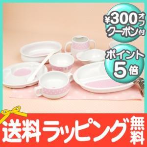 CandyRibbon(キャンディリボン) はじめての食器13点セット 日本製 ベビー食器 子供用食器 陶器|natural-living