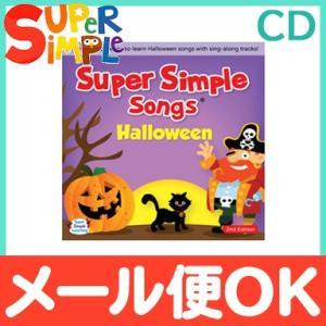 Super Simple Songs(スーパー・シンプル・ソングス) Halloween ハロウィー...