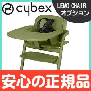 cybex LEMO BABY SET サイベックス レモ スナックトレイ アウトバックグリーン ハイチェアオプション|natural-living