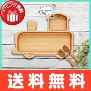 アグニー agney きかんしゃプレートセット 天然竹素材 バンブー ベビー食器 子ども用食器 食育|natural-living