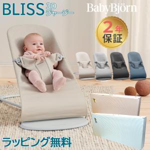 ベビービョルン バウンサー ブリス 3D ジャージー BabyBjorn Bliss 3D ジャージ