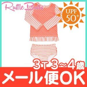 Ruffle Butts ラッフルバッツ 長袖 ラッシュガード Coral Striped Polka 3T 3歳〜4歳 女の子 UPF50+/水着/ロングスリーブ/ベビー水着/キッズ水着|natural-living