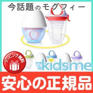 キッズミー(kidsme) モグフィプラス+にぎにぎカップ(L) 離乳食/おしゃぶり/食育/歯固め|natural-living