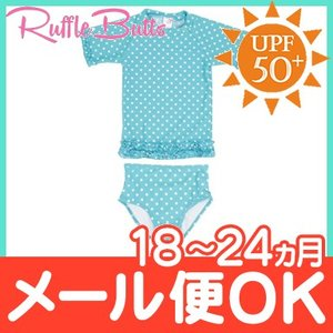 Ruffle Butts ラッフルバッツ 半袖 ラッシュガード Aqua Polka Dot 18ヶ月〜24ヶ月 女の子 UPF50+/水着/紫外線対策/ベビー水着/キッズ水着|natural-living