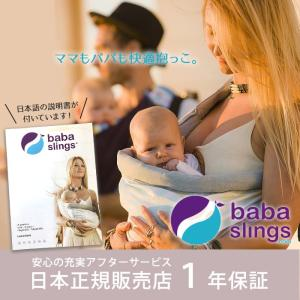ババスリング [最新モデル][新生児] ベビースリング/抱っこひも キリムエンブロイドリーネイビー babaslings [正規品] [1年保証]|natural-living|03