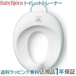 BabyBjorn(ベビービョルン)トイレットトレーナー (トイレトレーナー・補助便座) ホワイト&...