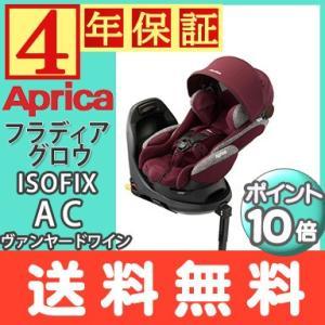 Aprica (アップリカ) フラディア グロウ ISOFIX AC ヴァンヤードワイン RD チャイルドシート 回転式 ベット型|natural-living
