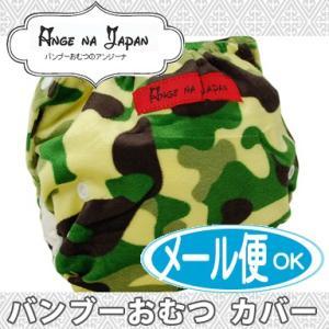 Ange na Japan アンジーナ アンジュナジャパン バンブーおむつカバー 布おむつ ワンサイズ カモフラージュ|natural-living