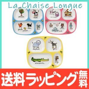 LaChaiseLongue (ラシェイズロング) ランチプレート【クリスマス プレゼント ラッピング対応】 natural-living