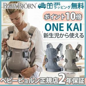BabyBjorn(ベビービョルン) ベビーキャリア ONE KAI グレー/イエロー  【新ラウン...
